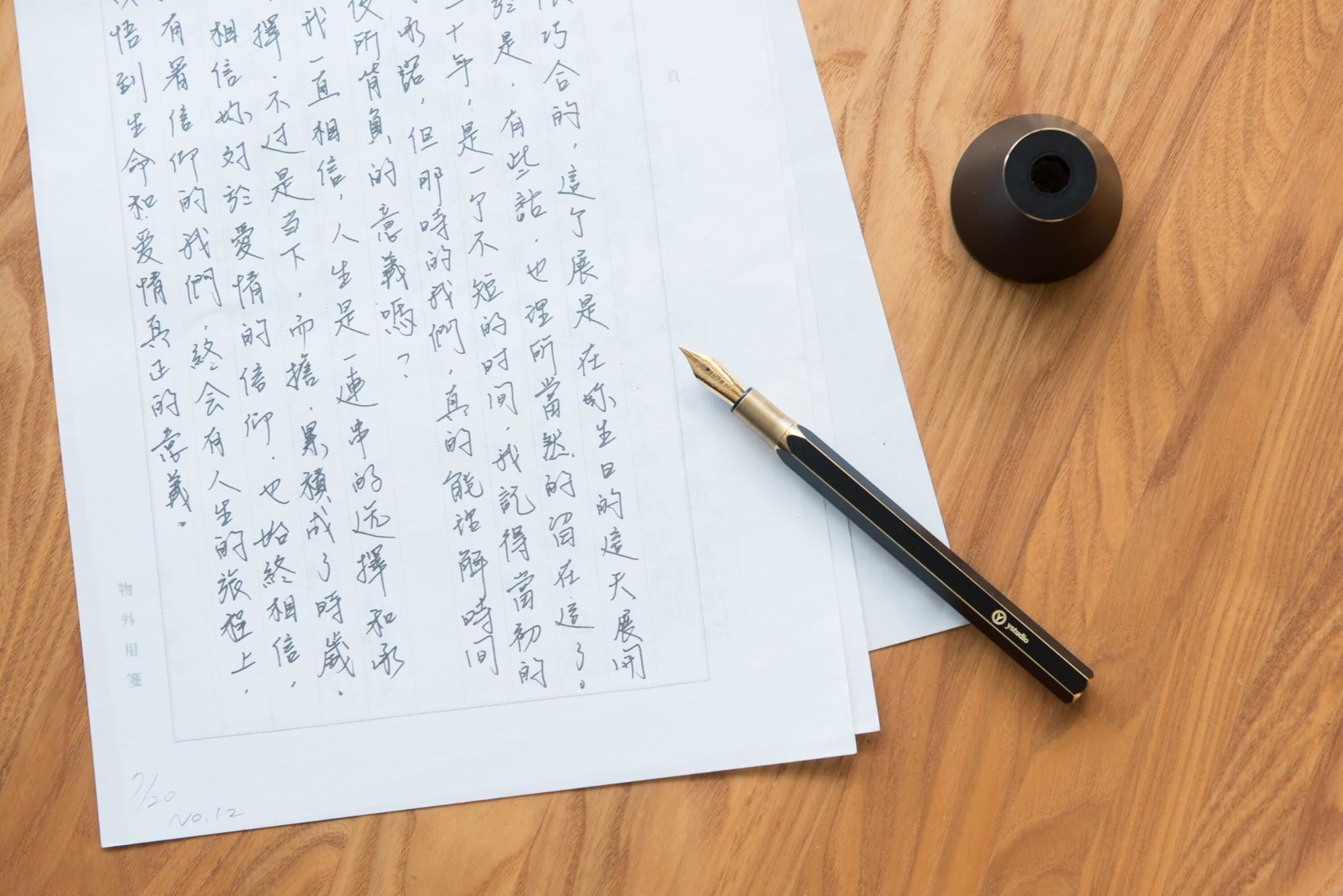 如何寫鋼筆字