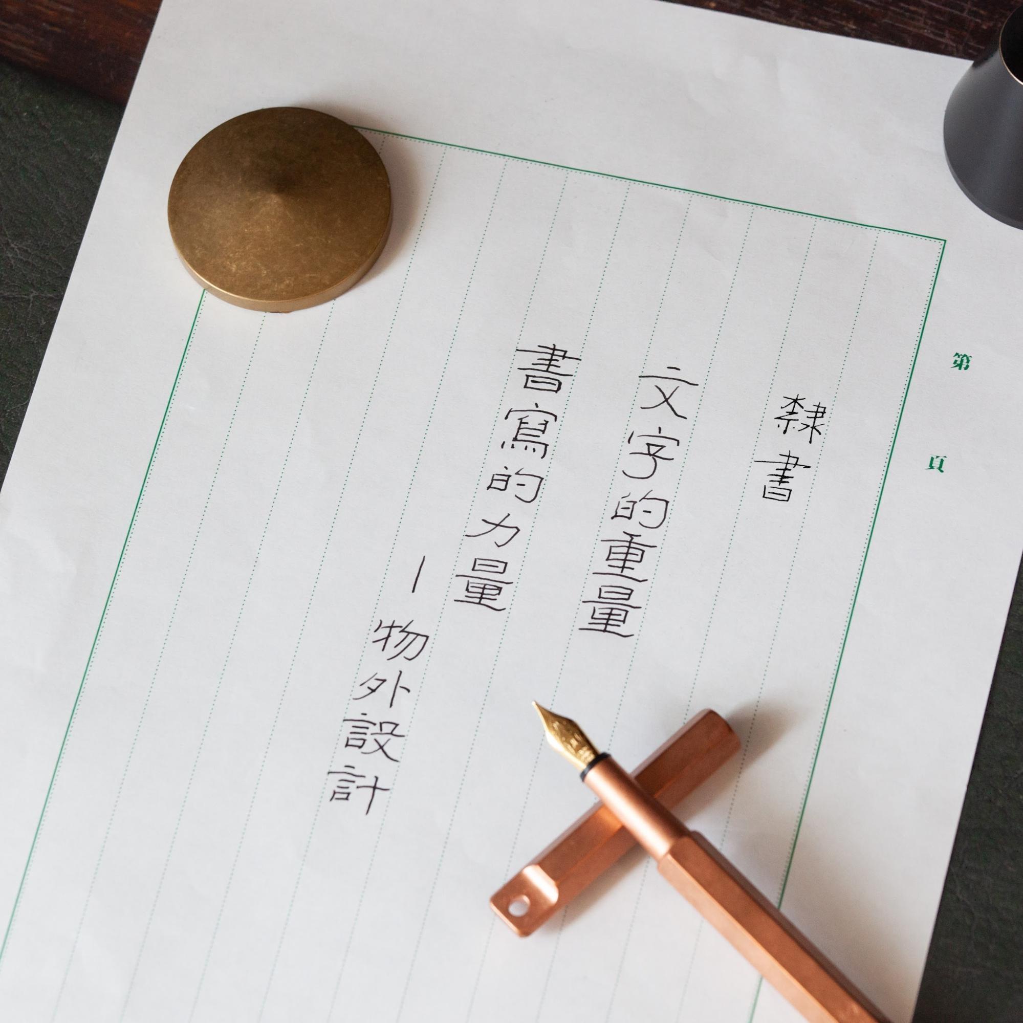 鋼筆練字隸書