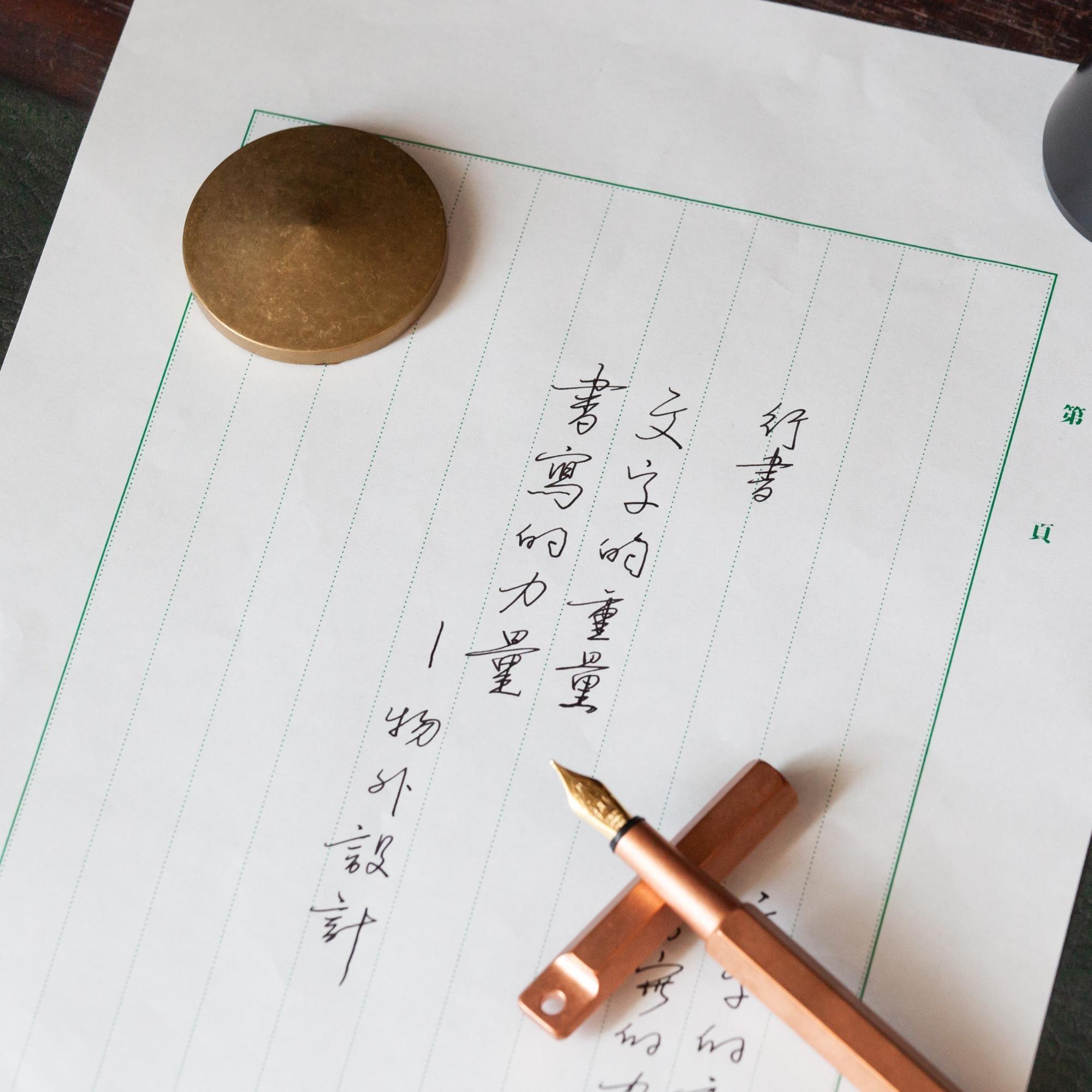 鋼筆練字行書