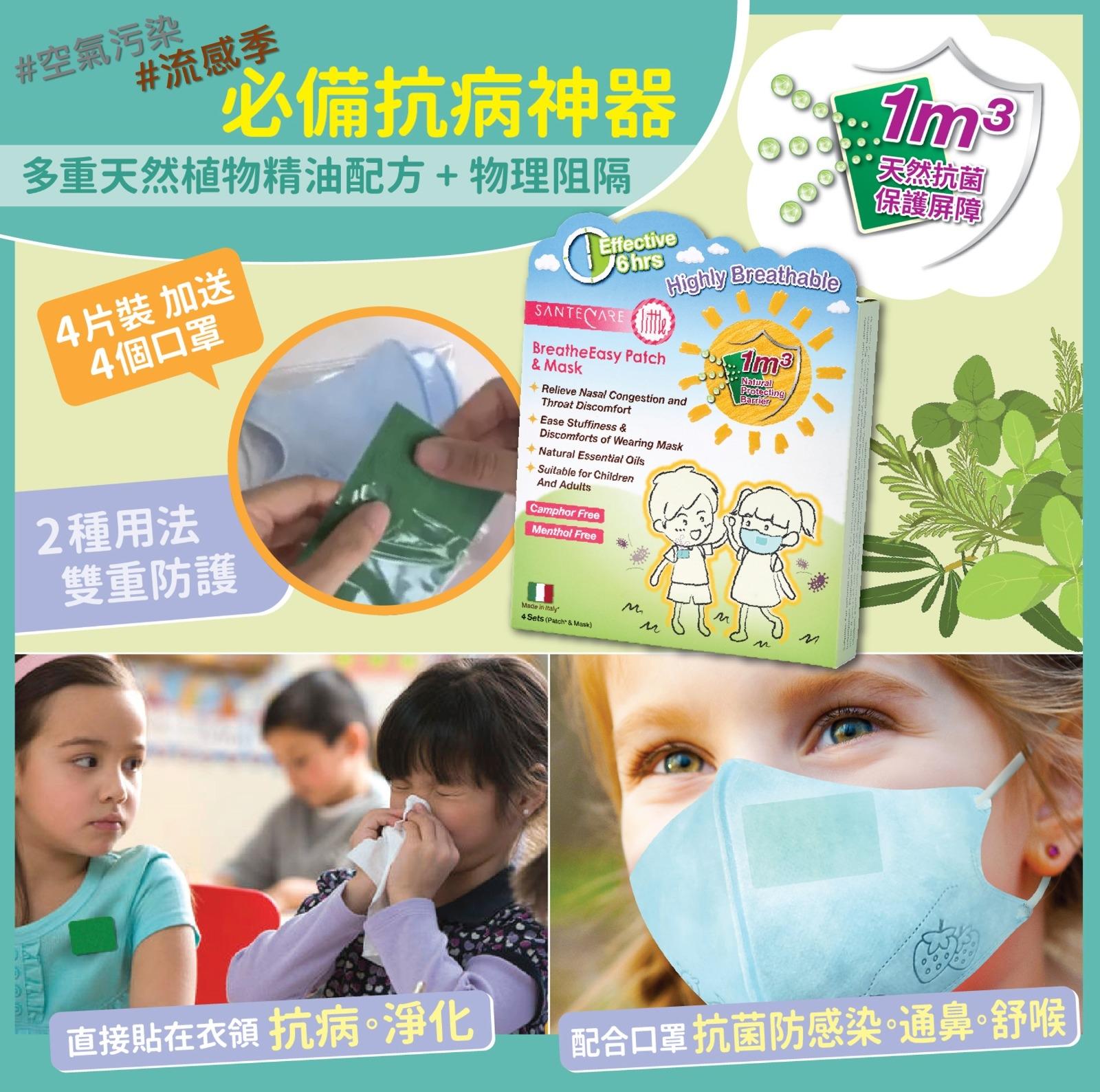 尚護健呼暢貼 (4片裝加送4個口罩)