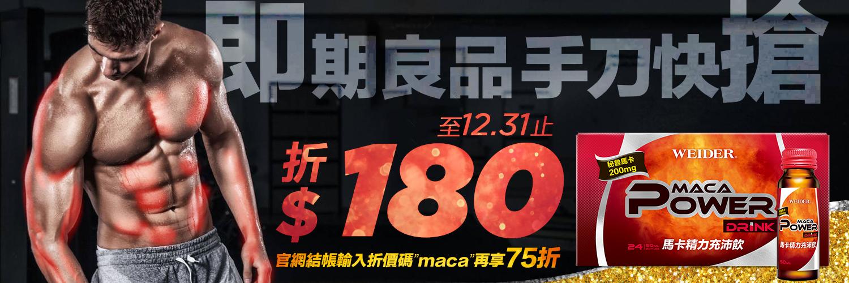 WEIDER威德馬卡精力充沛飲現折$180,輸入折價代碼maca再享75折