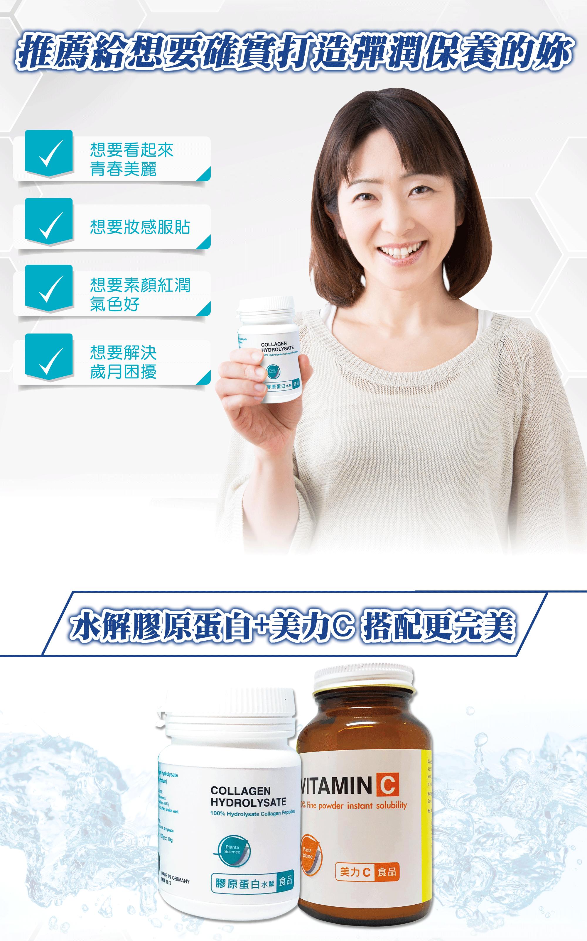 美魔女養成從喝鬘夫人水解膠原蛋白開始,水解膠原蛋白推薦,膠原蛋白