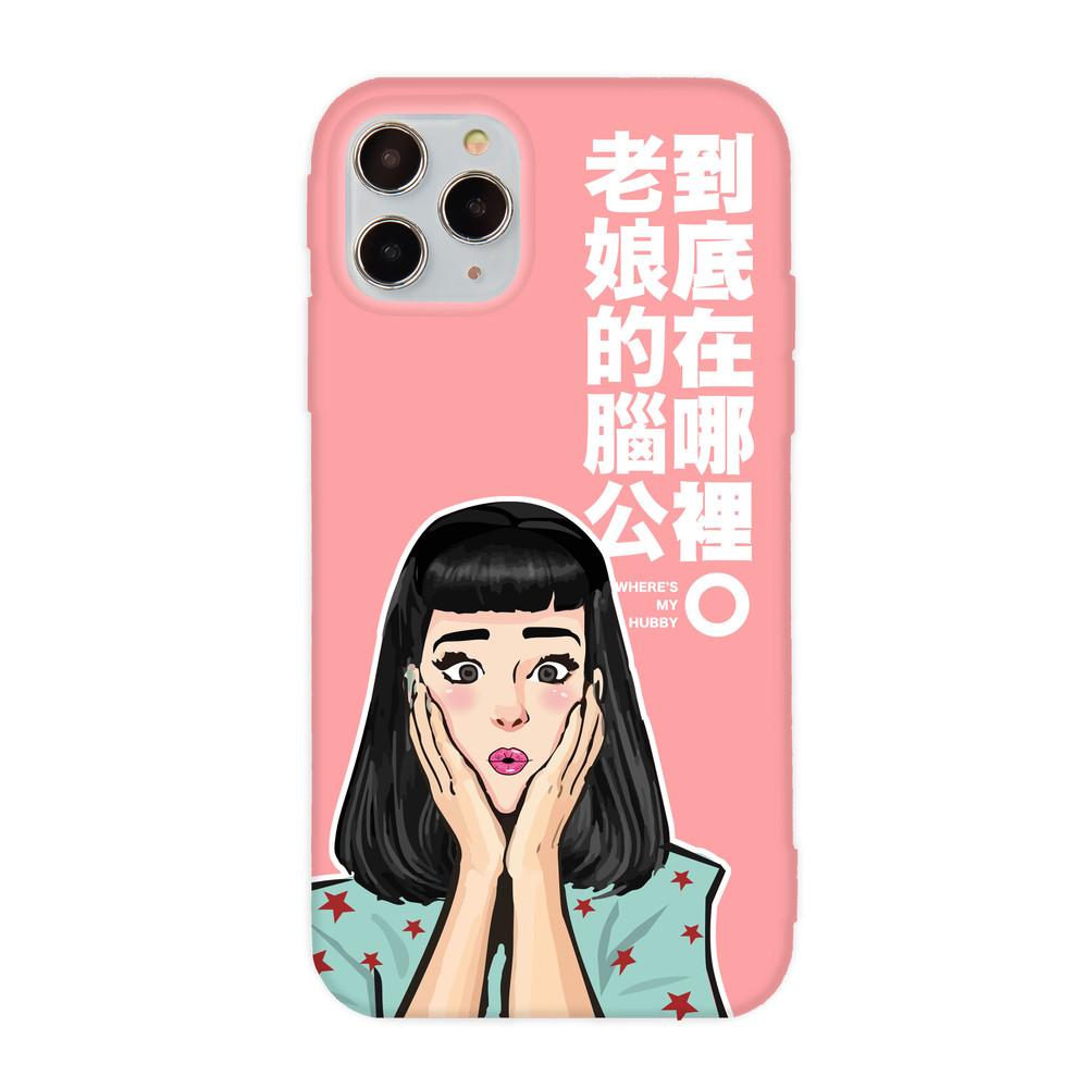 【獨家設計】老娘怪美的UglyBeauty iPhone手機殼