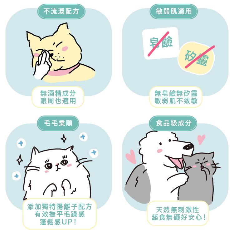 寵物乾擦澡,產品特色