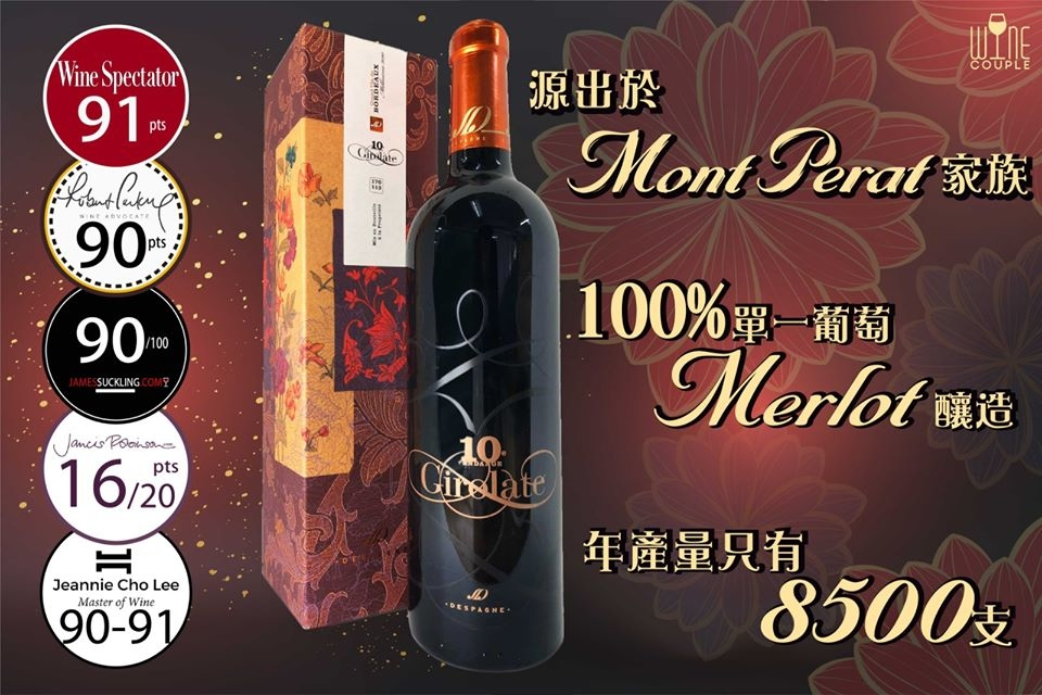 Chateau Girolate,侏羅紀酒莊,Entre-deux-mers