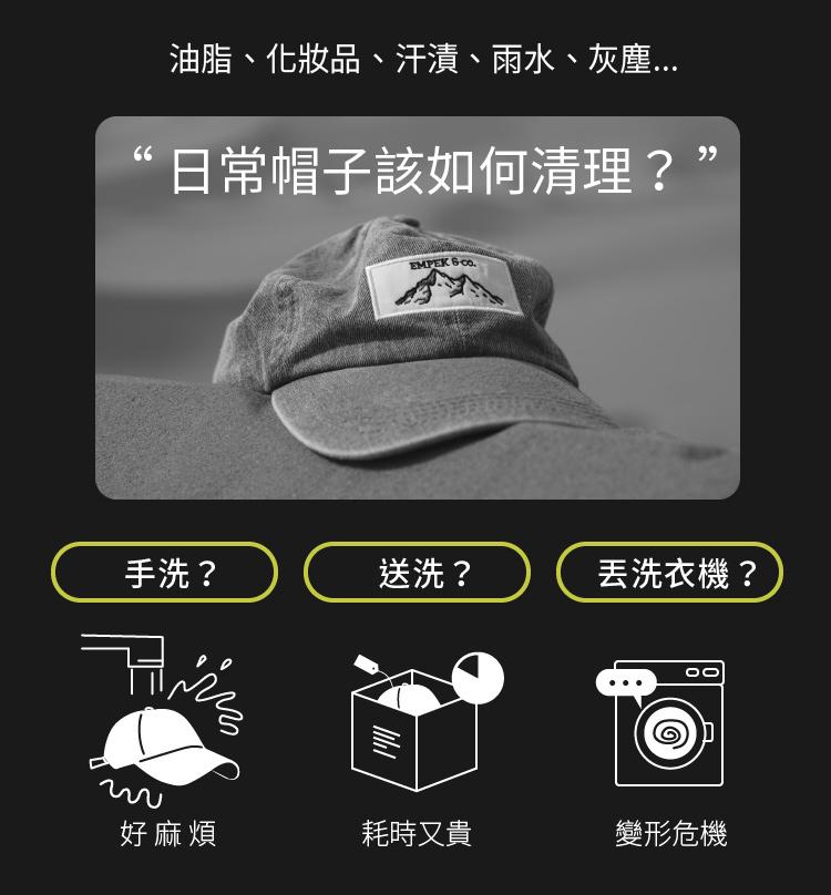 日常帽子該如何清理