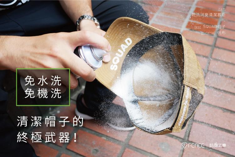 免水洗 免機洗 清潔帽子的終極武器