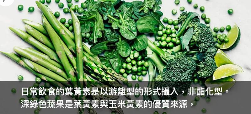 日常飲食 游離型 酯化型  深綠色 蔬果 葉黃素 來源,