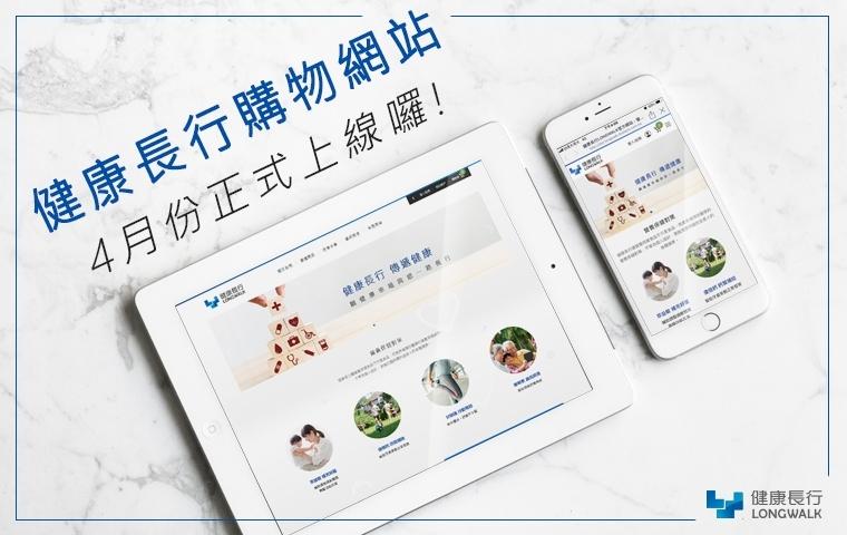 健康長行官方購物網站