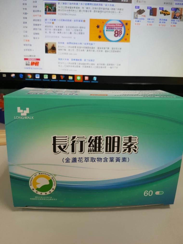 健康長行維明素照顧3C族群的好產品
