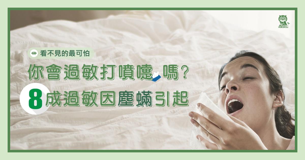 你會過敏打噴嚏嗎?8成過敏因塵蟎引起