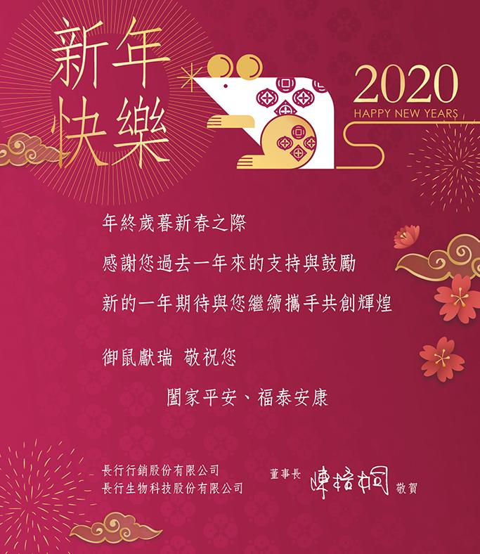 健康長行祝大家2020新年快樂