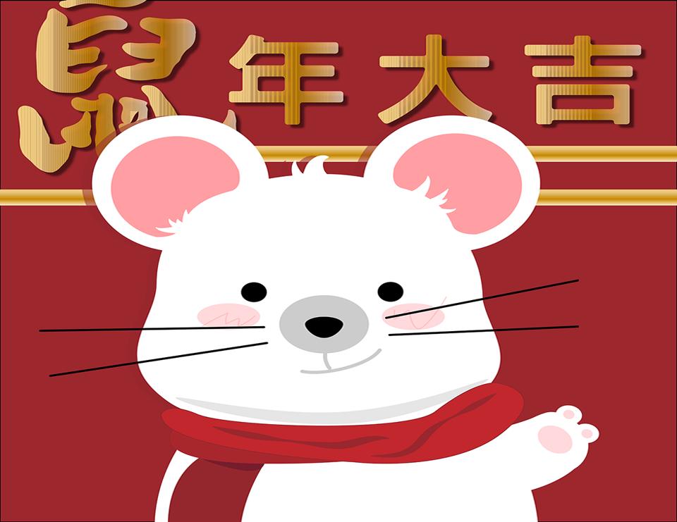 鼠 年 吉祥 話