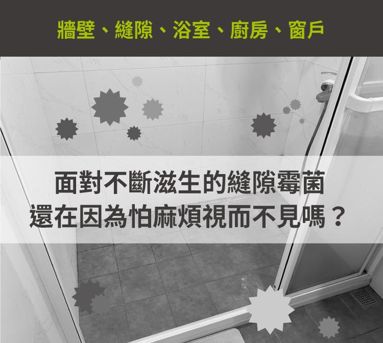面對不斷滋生的縫隙霉菌還在因為怕麻煩視而不見嗎?