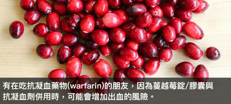 食用蔓越莓錠注意事項