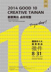 臺南市十大 創意商品特展