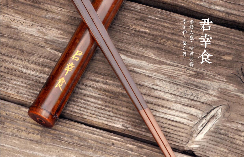 島嶼。漆 君幸食 天然漆 簡約燻竹筷組