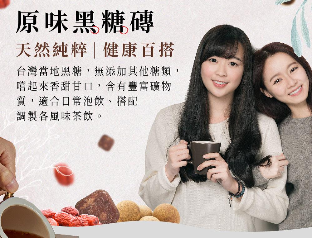 天然純粹,健康百搭 台灣當地黑糖,無添加其他糖類,嚐起來香甜甘口,含有豐富礦物質,適合日常泡飲、搭配調製各風味茶飲。-糖鼎黑糖磚