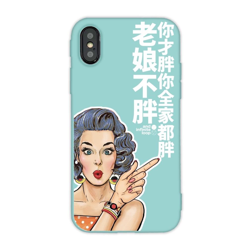出清SALE【獨家設計】老娘不胖你才胖iPhone手機殼