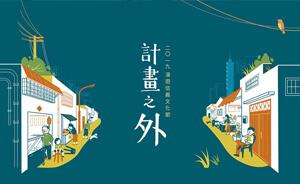 信義區 活動 2019漫遊信義文化節