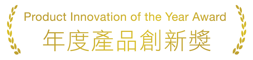 Product Innovation of the Year Award 年度產品創新獎