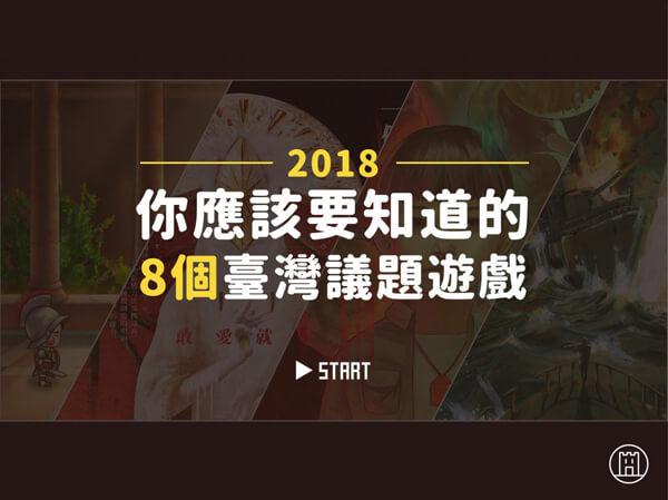 臺灣 議題遊戲 serious game taiwan