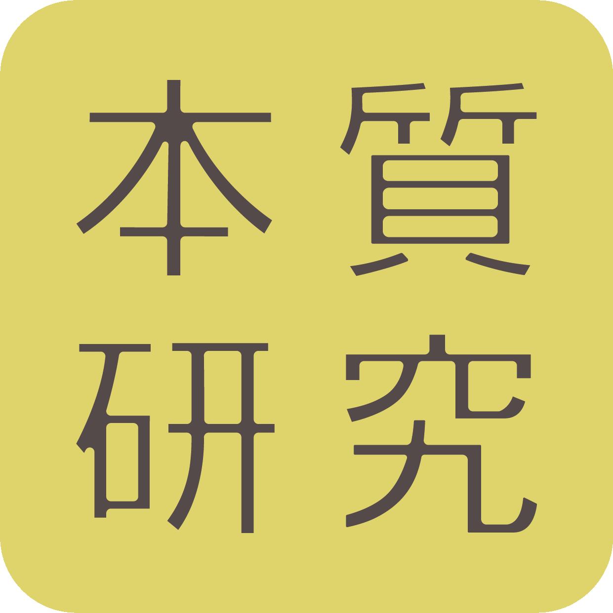 """""""本質研究logo"""""""