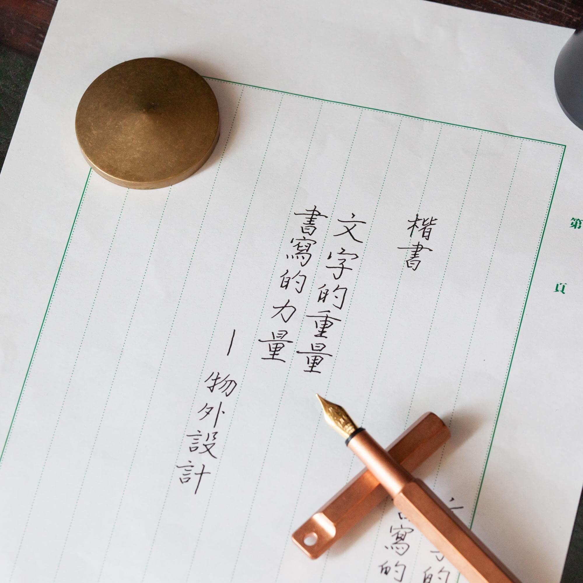 手寫字體練習:楷書