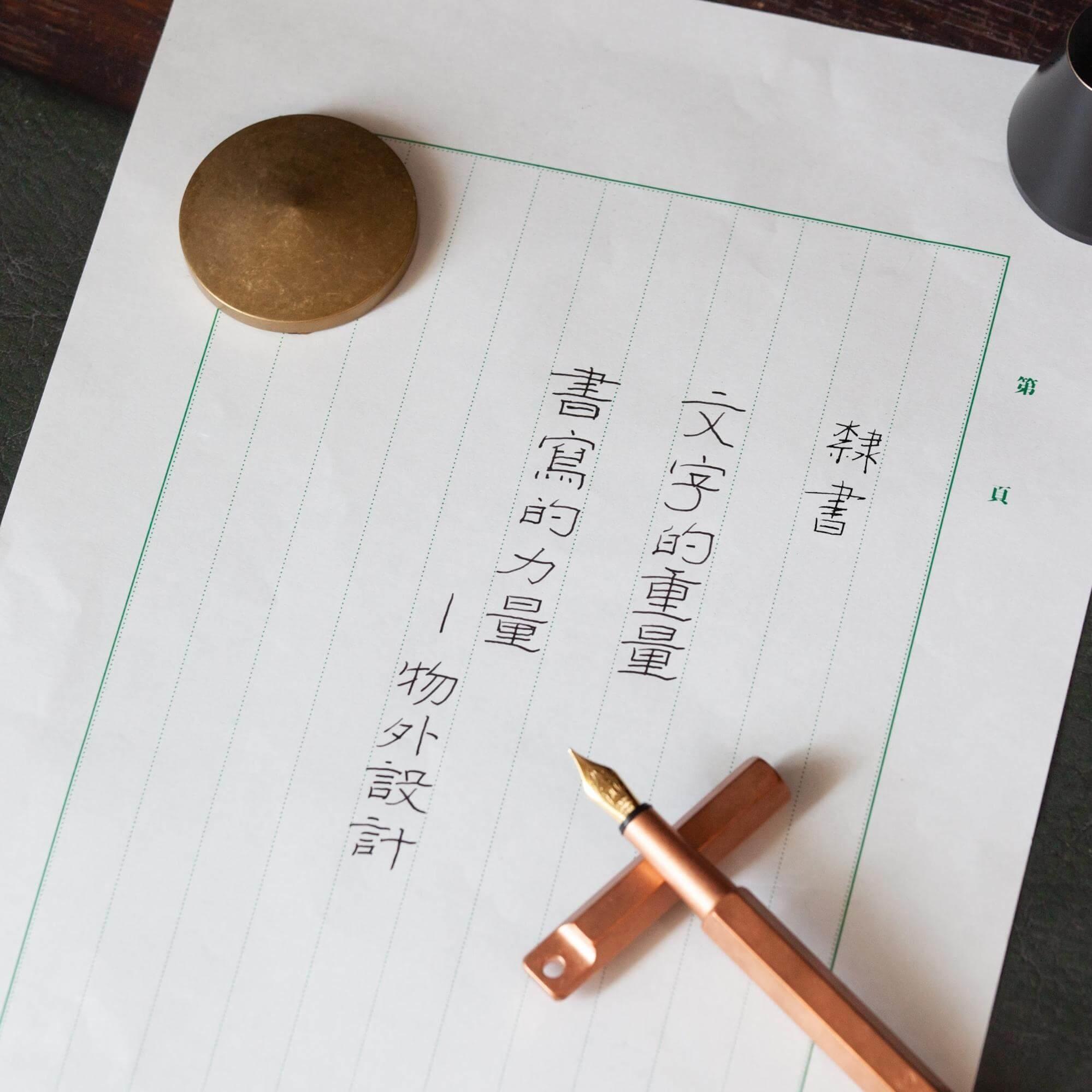 手寫字教學:隸書