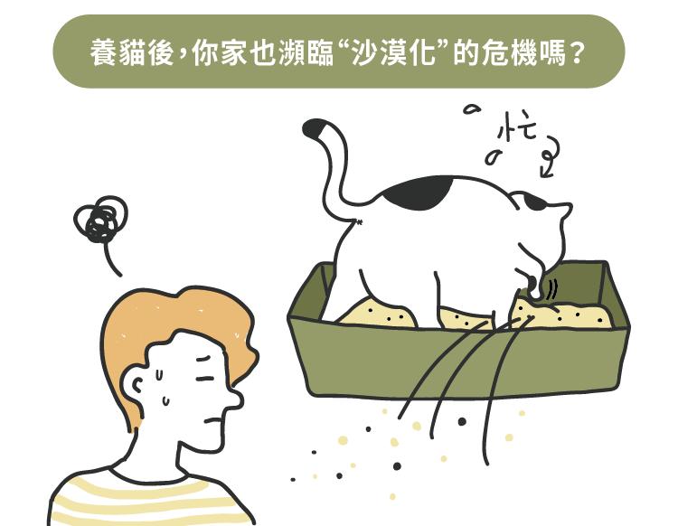 """養貓後,你家也瀕臨""""沙漠化""""的危機嗎?"""