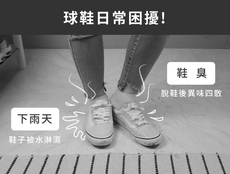 球鞋日常困擾