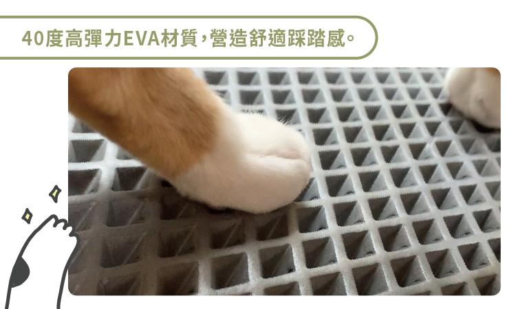 40度高彈力EVA材質,營造舒適踩踏感。