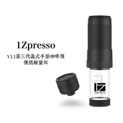 1zpresso y3 金剛 版