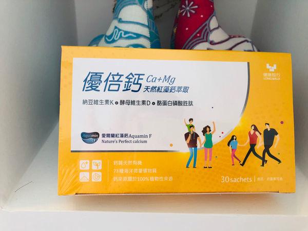 蔓媽咪與他的小跟班們推薦健康長行優倍鈣2