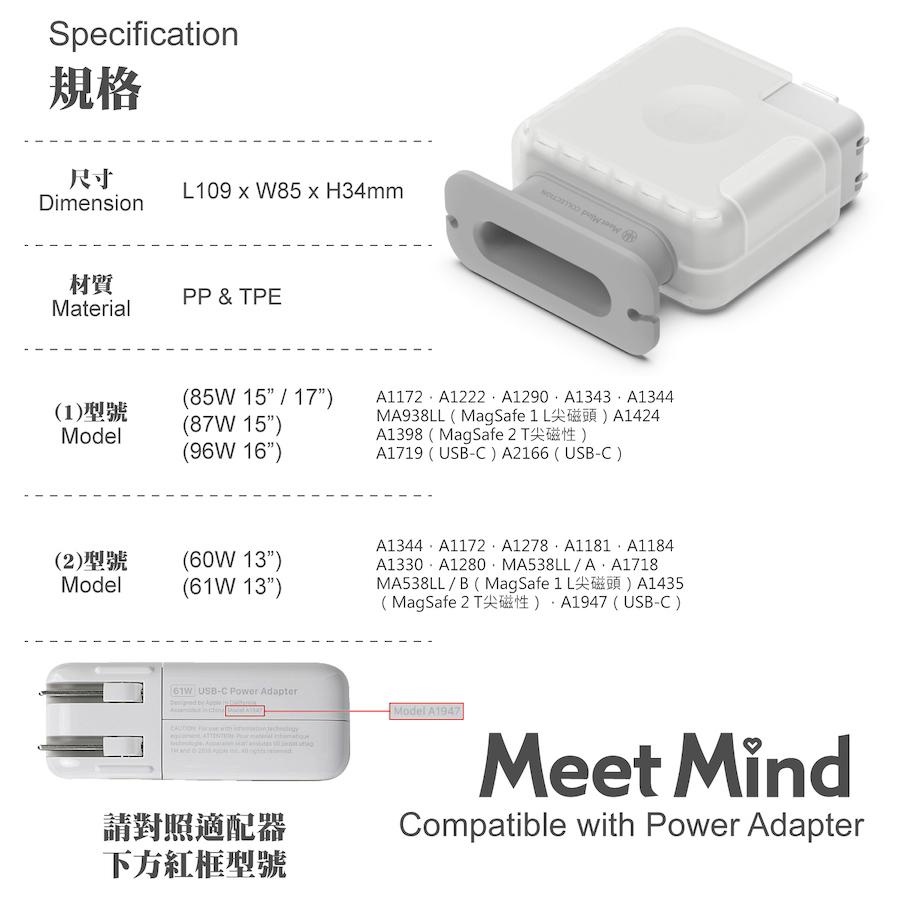 MeetMind| MacBook 器線材收納保護殼 原廠適配 61W / 87W