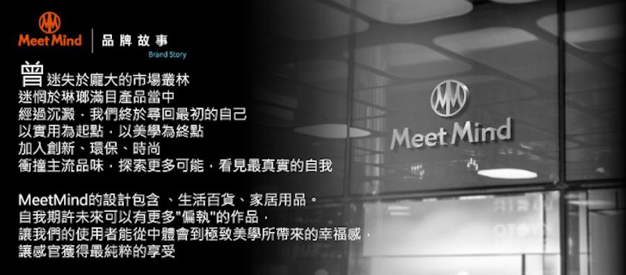 MeetMind 品牌故事