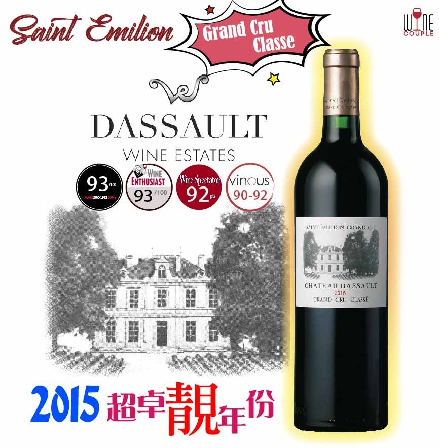 Chateau Dassault, Saint Emilion,Grand Cru Classe,達梭酒莊,Chateau Lafite-Rothschild