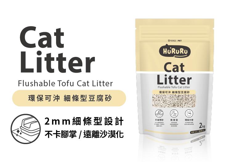 環保水解,條型豆腐砂