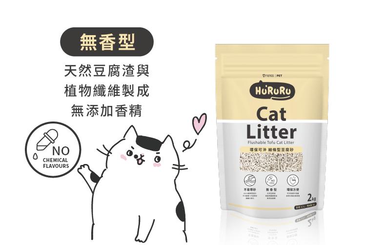 天然豆腐渣與植物纖維製成,無添加香精。
