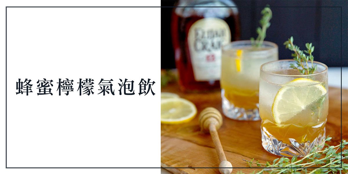 氣泡水減肥食譜:蜂蜜檸檬氣泡飲
