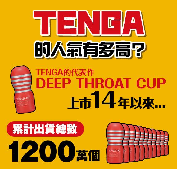 DEEP THROAT 深喉嚨口交一次性飛機杯