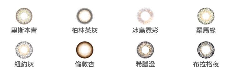 海昌】星眸彩色月拋隱形眼鏡-城市系列