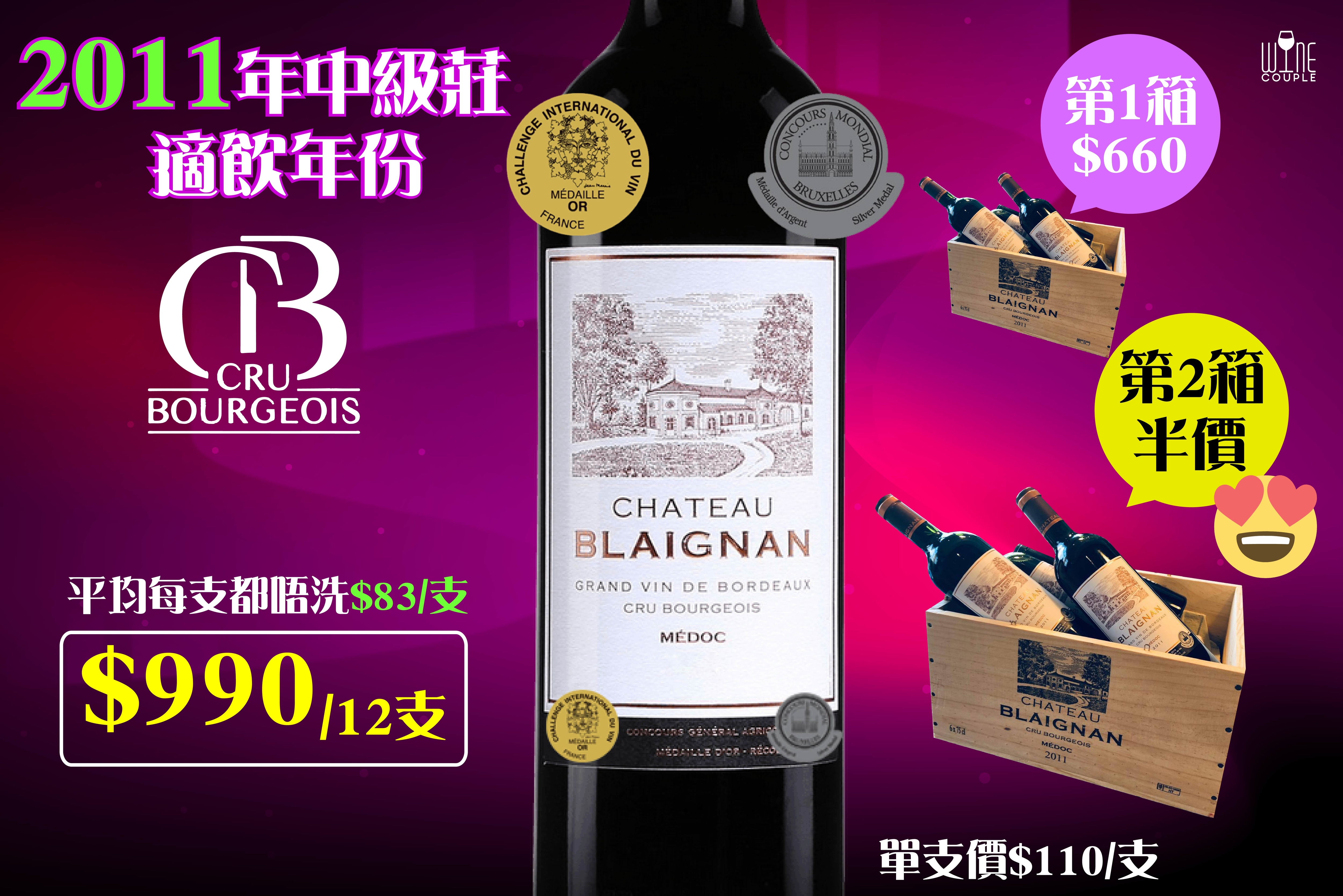 Chateau Blaignan,Medoc Cru Bourgeois,碧朗酒莊,中級莊 Cru Bourgeois,Medaille