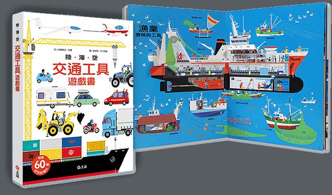 陸海空交通工具遊戲書