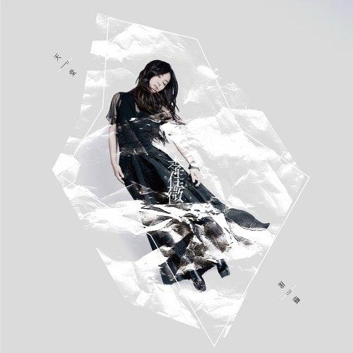 李佳薇-像天堂的懸崖