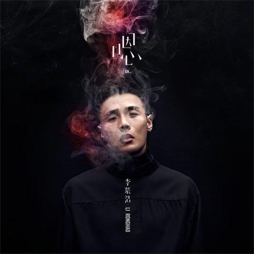李榮浩-戒菸