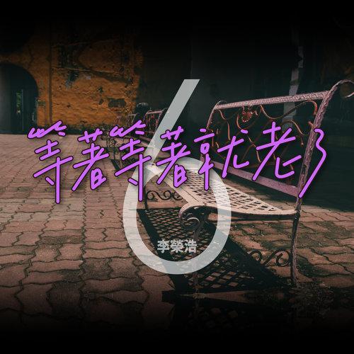 李榮浩-等著等著就老了