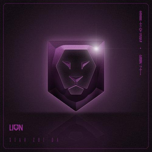 LION-蕭志達