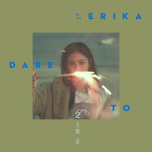 Erika-擁有我