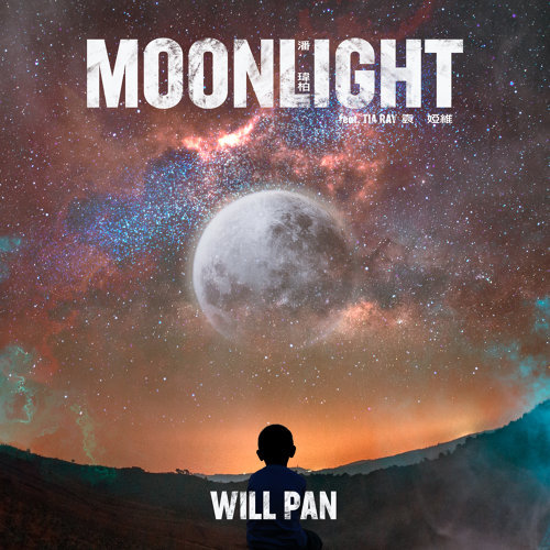 潘瑋柏-Moonlight